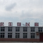 The factory in China